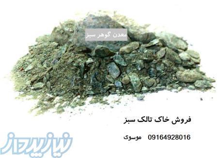 فروش خاک تالک سبز