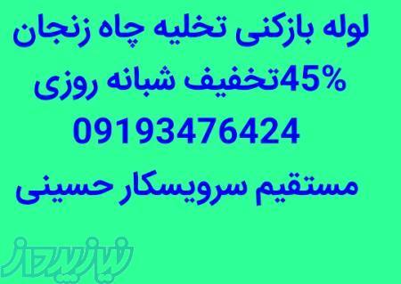 لوله بازکنی زنجان تخلیه چاه زنجان