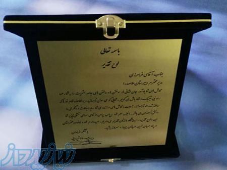 طراحی و چاپ تندیس و لوح تقدیر در شیراز