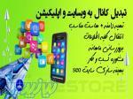 تبدیل کانال به وبسایت و اپلیکیشن اندروید