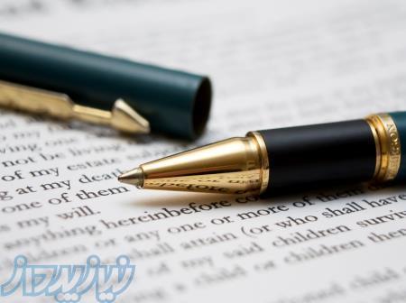 مشاوره انجام مقاله نویسی، پروپوزال و پایان نامه