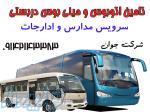 سرویس دربستی اتوبوس و مینی بوس در ارومیه