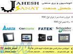 نمایندگی و فروش انواع اچ ام آی HMI panel master - INVT - FATEK-Delta در شهرقدس (قلعه حسنخان)