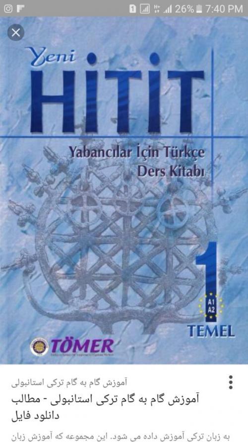 تدریس خصوصی ترکی استانبولی  - تهران