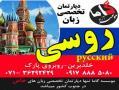 تدریس و اموزش زبان روسی در  یاسوج  موسسه ی گاما  - تهران