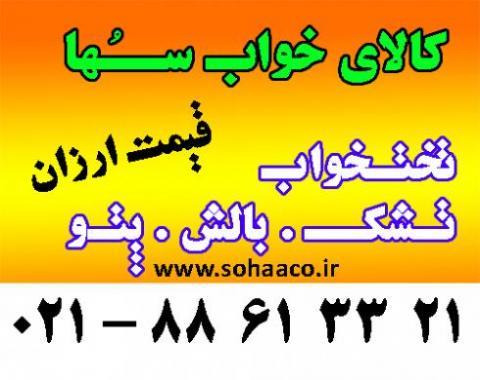 تخت خوابگاهی و دانشجویی ارزان  - تهران