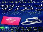 موسسه حقوقی ثبت ازدواج بین المللی گلوبال کادرو     00989129641954