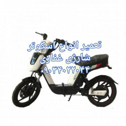 تعمیر موتور برقی  - تهران