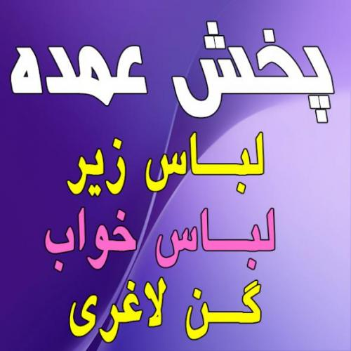 پخش عمده لباس زیر  - تهران