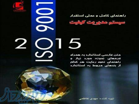 کتاب راهنمای کامل و عملی استقرار سیستم مدیریت کیفیت  iso9001:2015