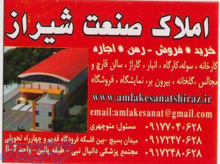 املاک شیراز