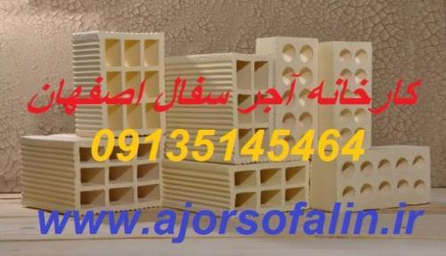 بزرگترین مرکز فروش اجرسفال  اجرنسوز  اجر نما  لفتون  - تهران