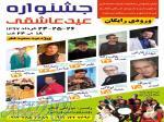 جشنواره عید عاشقی ویژه عید فطر
