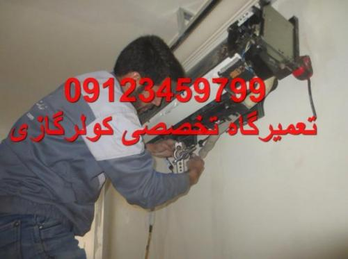تعمیر کولر گازی سرویس کولرگازی 09123459799  - تهران