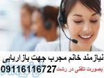 استخدام بازار یاب خانم تلفنی در رشت