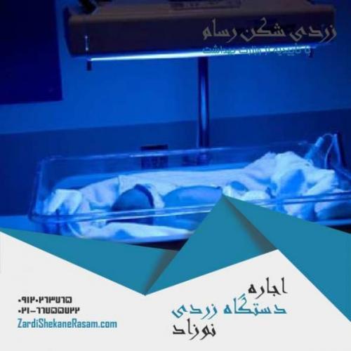 اجاره دستگاه زردی شکن نوزاد با قیمت مناسب و کیفیت بالا  - تهران