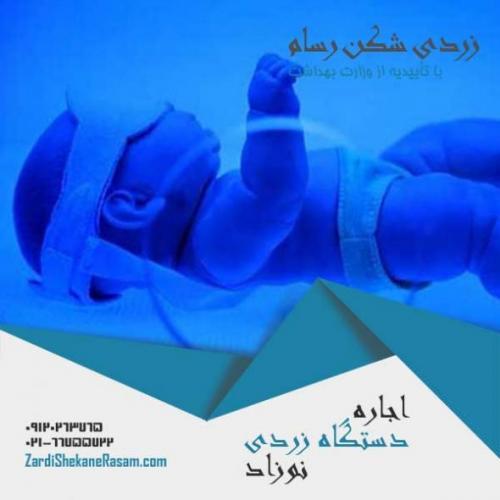 دستگاه زردی شکن رسام جهت درمان بیماری زردی نوزاد در منز  - تهران