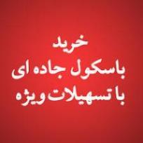 مشاور رایگان باسکول  - تهران