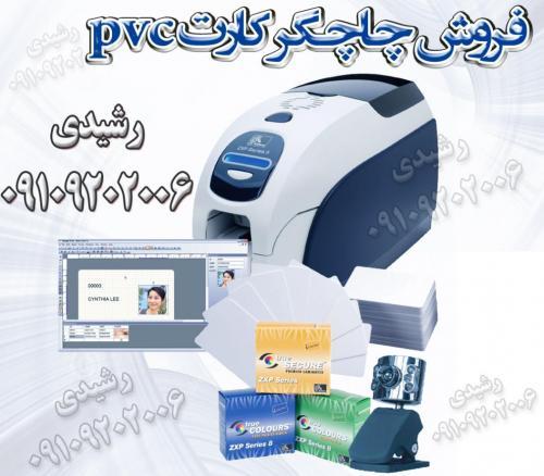 قیمت دستگاه چاپ کارت   چاپگر کارت   پرینتر کارت pvc  - تهران