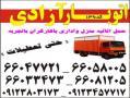 اتو بار ازادی (کد139)  - تهران