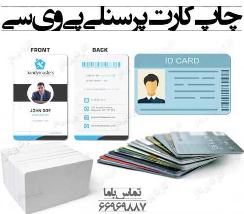 چاپ کارت pvc تکی   دستگاه چاپ کارت پرسنلی کارت pvc خام  - تهران