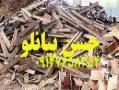 خرید اهن و فلزات رنگی  - تهران