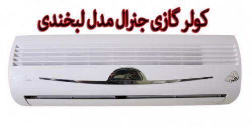 تعمیرات کولرهای گازی جنرال لبخندی cool heat و گولد zh  - تهران