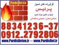 چسب مایع نسوز دیرگداز کوتینگ عایق نسوز پردیس88341236  - تهران