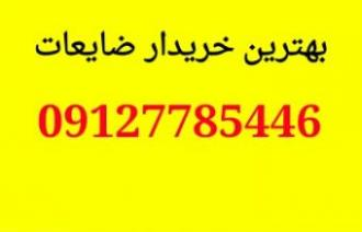 ضایعات اهن  مس برنج و غیره  ((((  09127785446  ))))  - تهران
