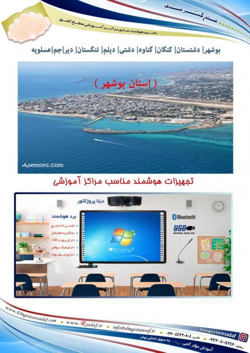 قیمت فروش لوازم اموزشی فروشگاه اینترنتی صدف بوشهر  - بوشهر