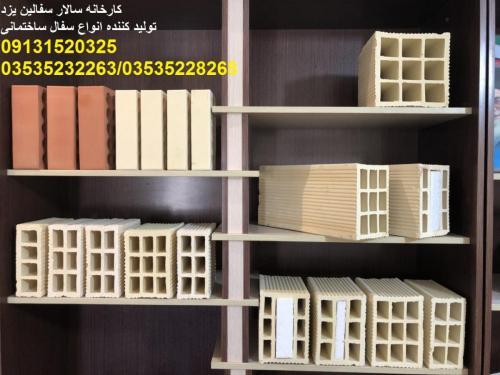 اجر سفال اجرنما بلوک دیواری یزد  - یزد