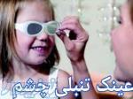 تجهیزات کمکی و آموزشی ویژه نابینایان و کم بینایان