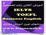 آموزش آنلاین زبان تخصصی(آیلتس-تافل-بازرگانی-دکتری و   )