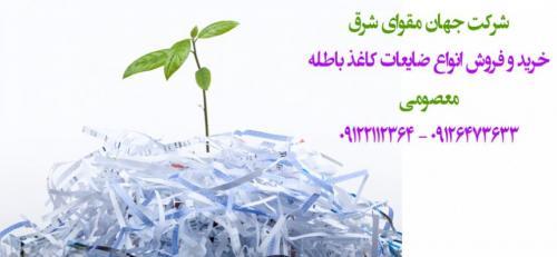 خریدار انواع کاغذ باطله  - تهران