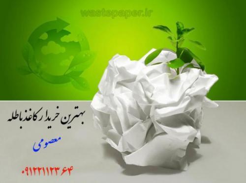 بهترین خریدار کاغذ باطله روزنامه کتاب و پوشال باطله  - تهران