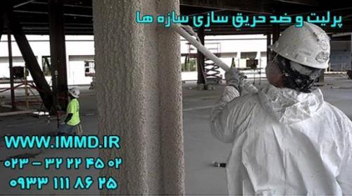 ضد حریق سازی سازه ها با استفاده از پرلیت  - تهران
