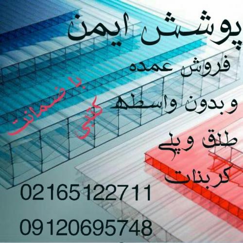 قیمت وفروش ورقهای چندجداره هالوپلی کربنات  - تهران