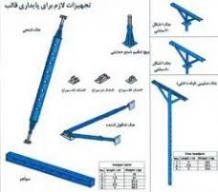 فروش – خرید – اجاره قالب بتن وشمع فلزی     نو وکارکرده  - تهران