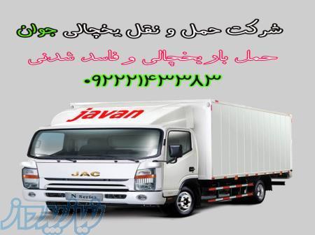 خدمات حمل و نقل یخچالی در زاهدان و سیستان و بلوچستان