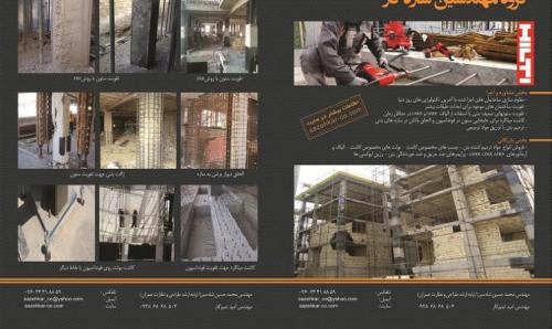 مقاوم سازی با frp کاشت میلگرد ترمیم بتن با تاییدیه  - تهران