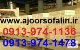 اجر سفال تیغه اجر سفال اصفهان 10 15  - اصفهان