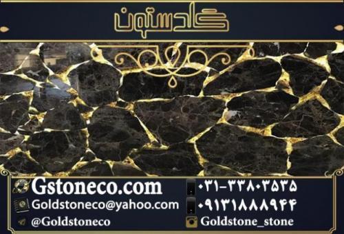 فروش سنگ امپرادور اسپانیا در سنگبری گلدستون  - اصفهان