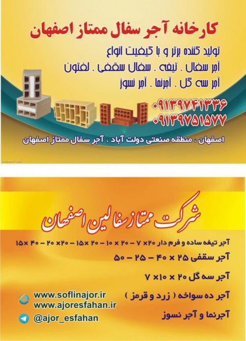 تولید و فروش اجرسفال و اجرنما و اجرلفتون 09139741336  - اصفهان