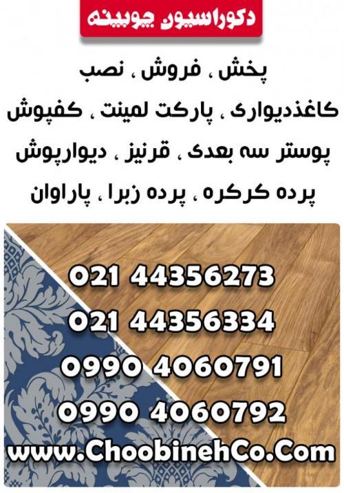 کاغذ دیواری   پارکت لمینت   کفپوش   قرنیز   پرده زبرا  - تهران
