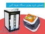 فروش دستگاه جوجه کشی با قابلیت انتخاب طیور با گارانتی محصول
