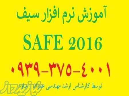 آموزش خصوصی و نیمه خصوصی نرم افزار Safe 2016 در کرج