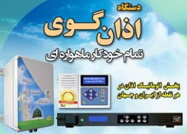 دستگاه پخش اذان اتوماتیک دستگاه پخش اذان خودکار اذانگو  - اصفهان