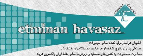 راه اندازی سالن پرورش قارچ تولید تجهیزات سالن قارچ  کم  - تهران