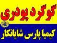 گوگرد   برای اصلاح ph خاک  - تهران
