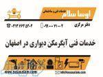 تعمیر   سرویس   نصب آبگرمکن دیواری در اصفهان